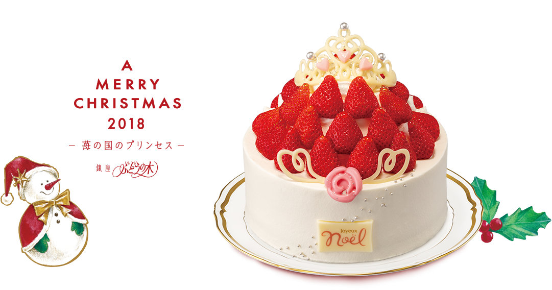 A MERRY CHRISTMAS 2018 苺の国のプリンセス 銀座ぶどうの木